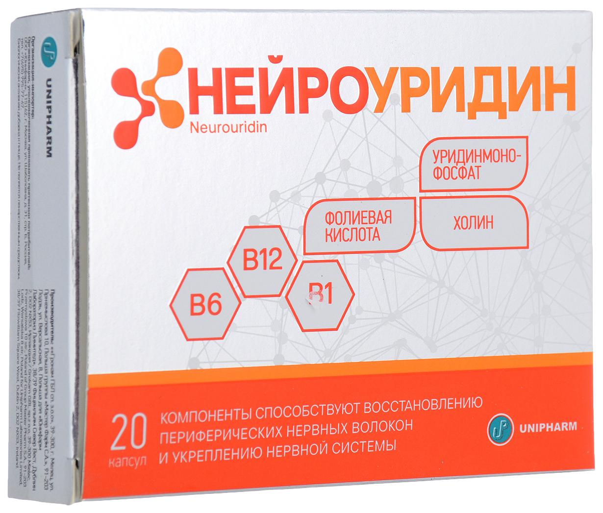 Миниатюра Нейроуридин капсулы 547 мг №20 №1