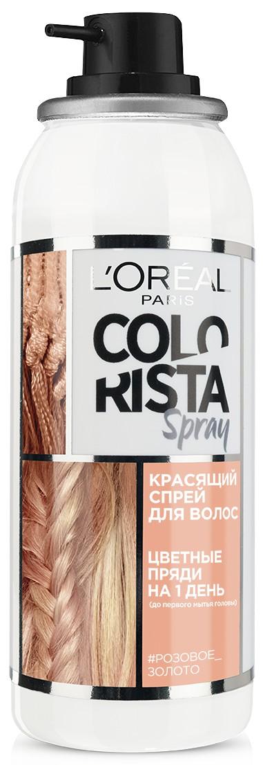 Миниатюра Тонирующее средство L'Oreal Colorista Spray  Розовое золото 75 мл №3