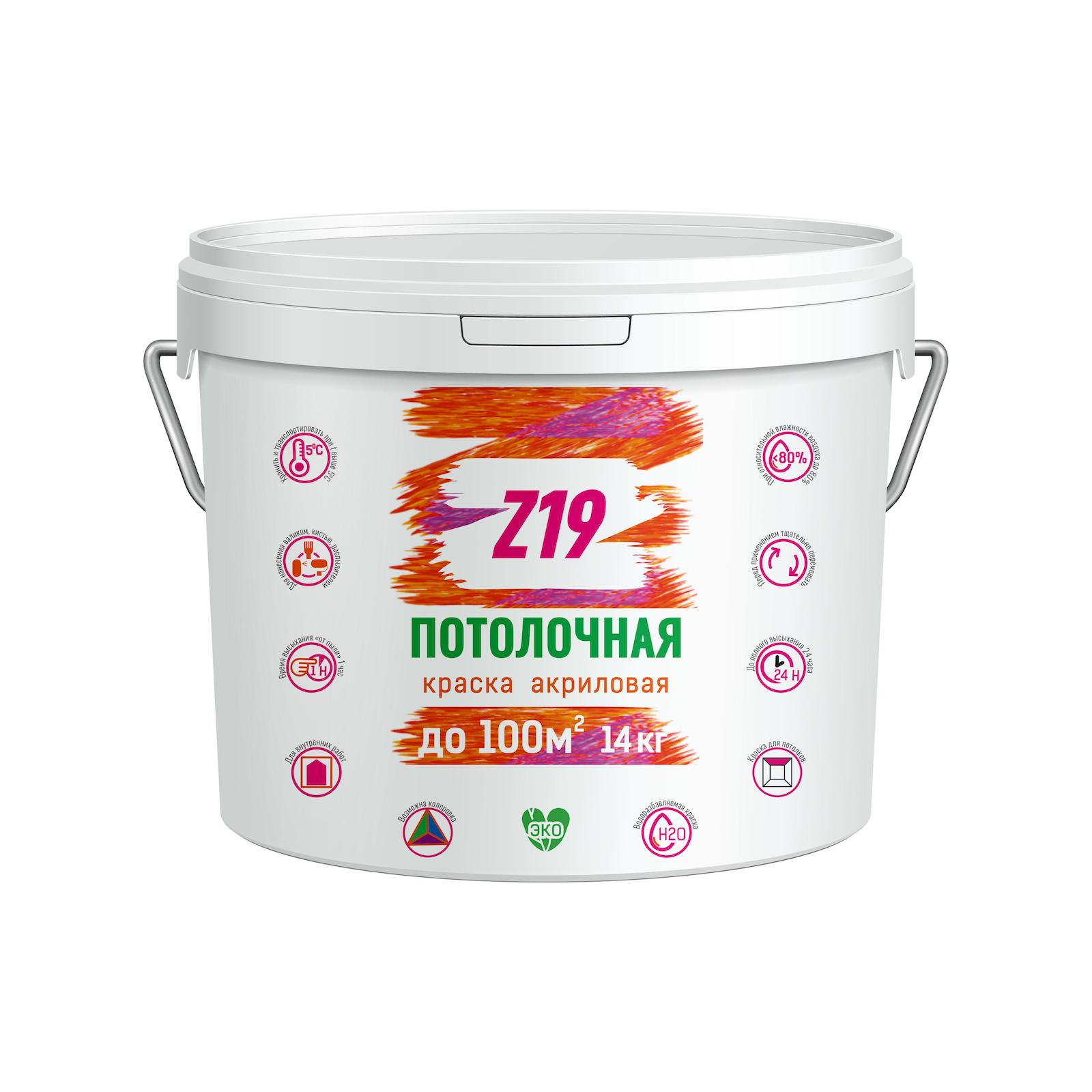 Краска Z19 ПОТОЛОЧНАЯ для потолков, супербелая, 14.0 кг