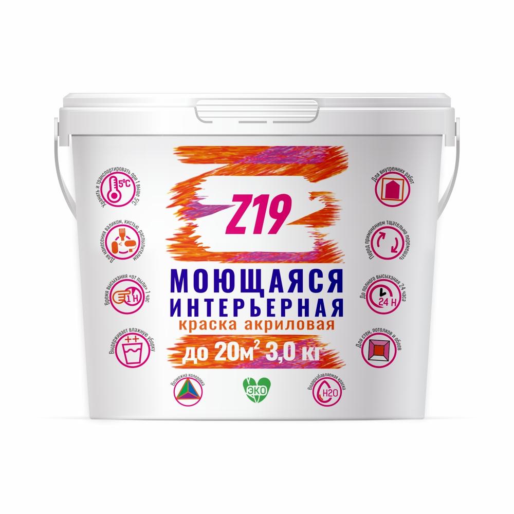 Краска Z19 МОЮЩАЯСЯ для стен и потолков, супербелая, 3.0 кг