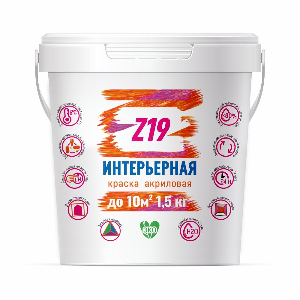 Краска Z19 ИНТЕРЬЕРНАЯ для стен и потолков, супербелая, 1.5 кг