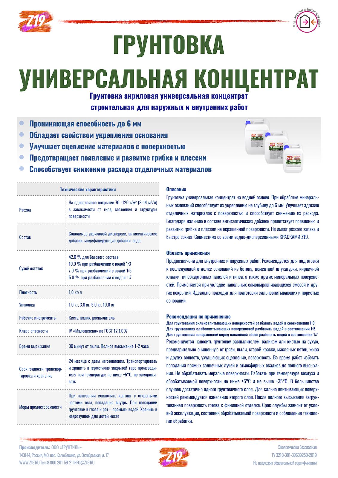 Грунтовка Z19 УНИВЕРСАЛЬНАЯ КОНЦЕНТРАТ 5.0 кг для наружных и внутренних работ