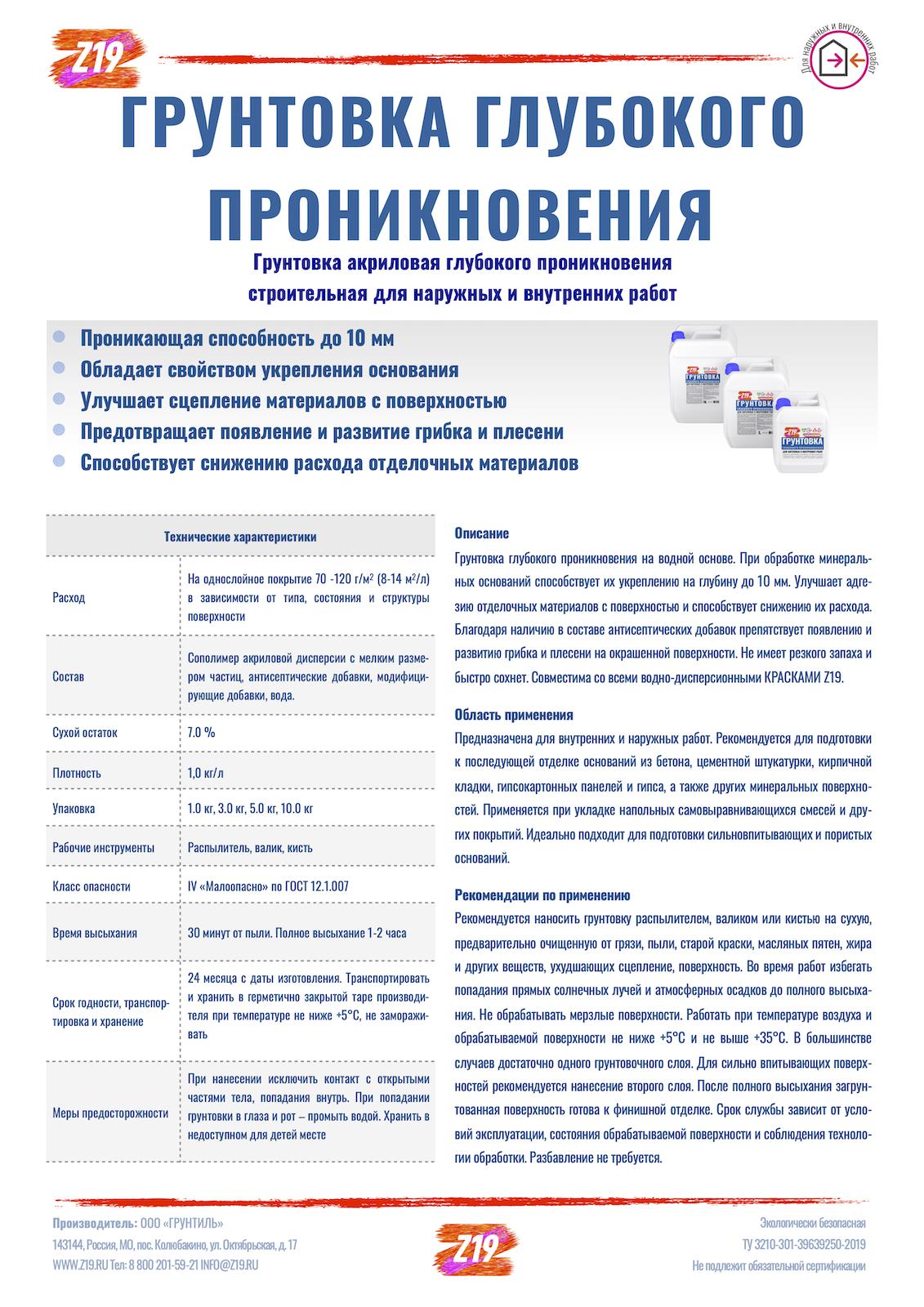 Грунтовка Z19 ГЛУБОКОГО ПРОНИКНОВЕНИЯ 10.0 кг для наружных и внутренних работ