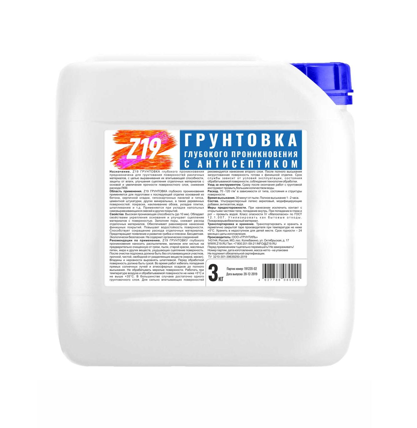 Грунтовка Z19 ГЛУБОКОГО ПРОНИКНОВЕНИЯ 3.0 кг для наружных и внутренних работ