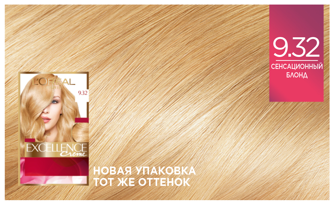 """Миниатюра Крем-краска для волос L'Oreal Excellence стойкая тон 9.32, """"Сенсационный блонд"""" №6"""