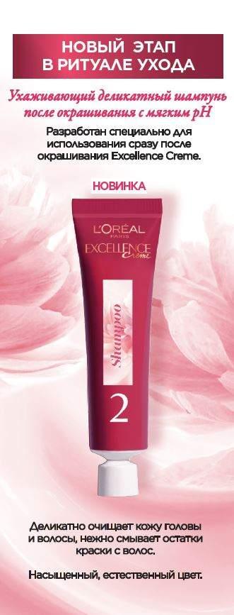 """Миниатюра Крем-краска для волос L'Oreal Excellence стойкая тон 9.32, """"Сенсационный блонд"""" №4"""