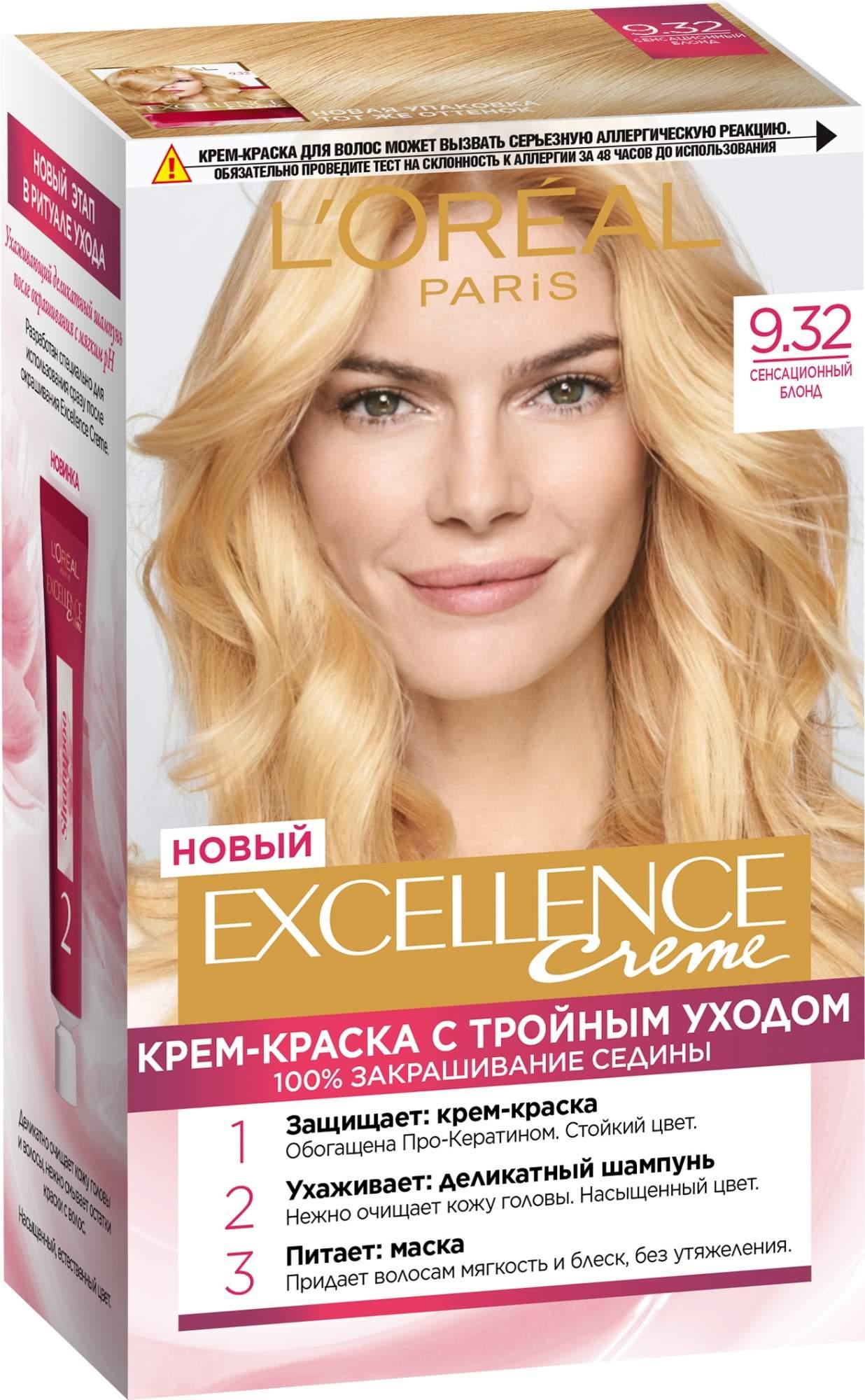 """Миниатюра Крем-краска для волос L'Oreal Excellence стойкая тон 9.32, """"Сенсационный блонд"""" №1"""