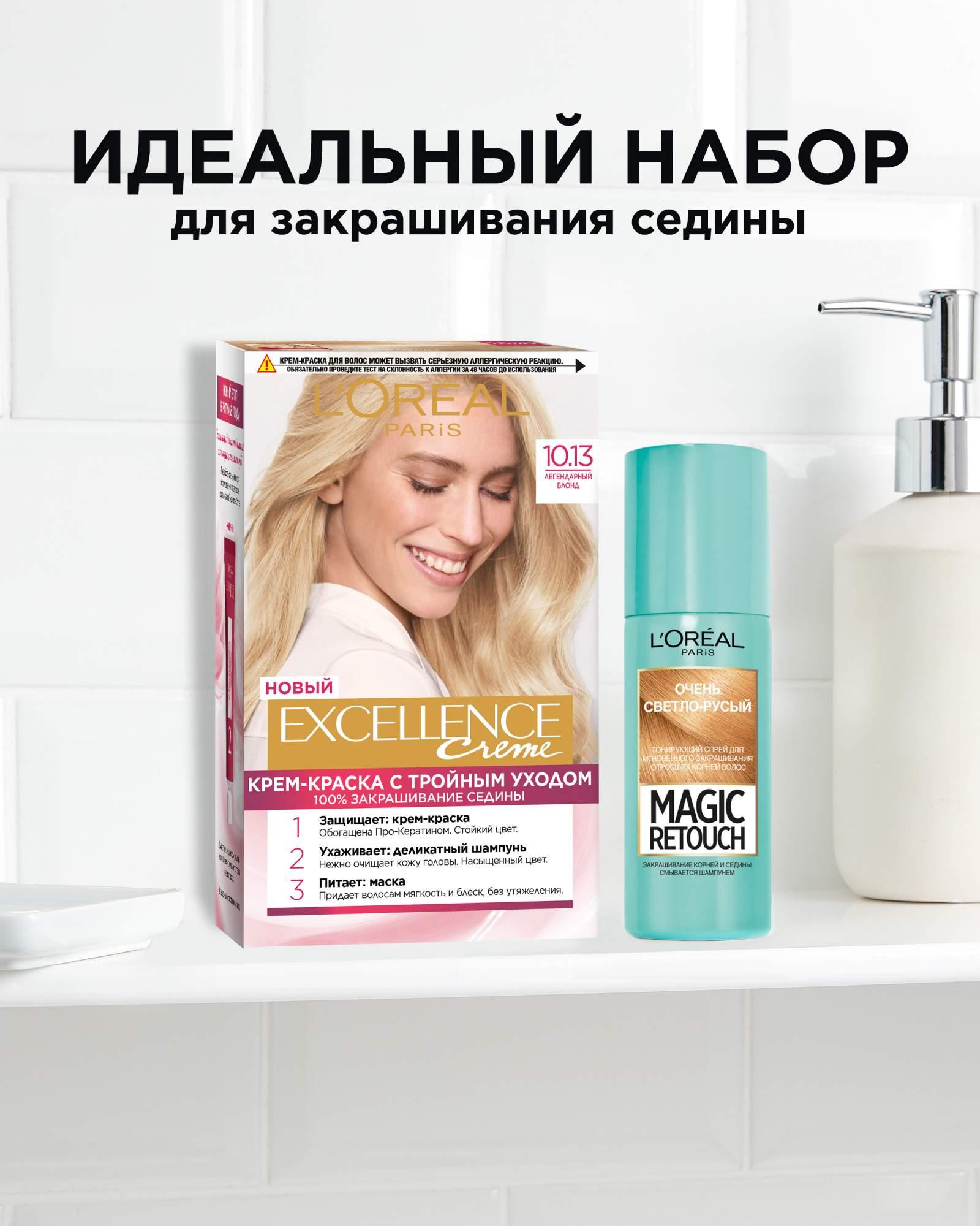 """Миниатюра Крем-краска для волос L'Oreal Paris """"Excellence"""" тон 10.13, """"Легендарный блонд"""" №3"""