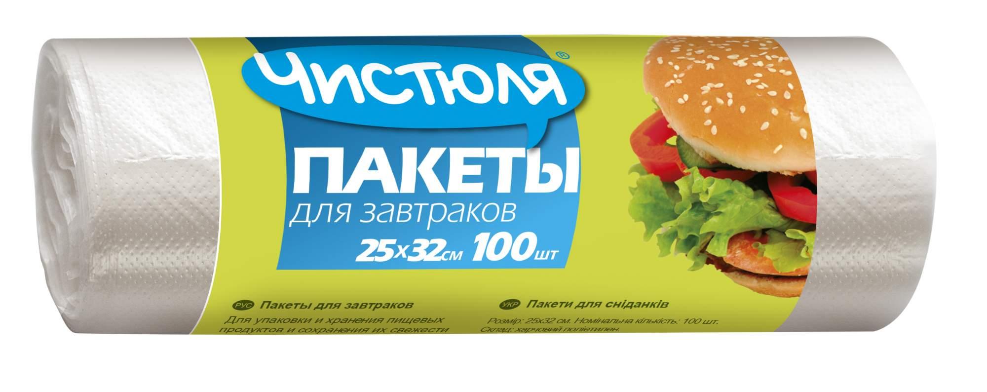 Пищевой пакет ЧИСТЮЛЯ ФП008 100 шт 25х32см