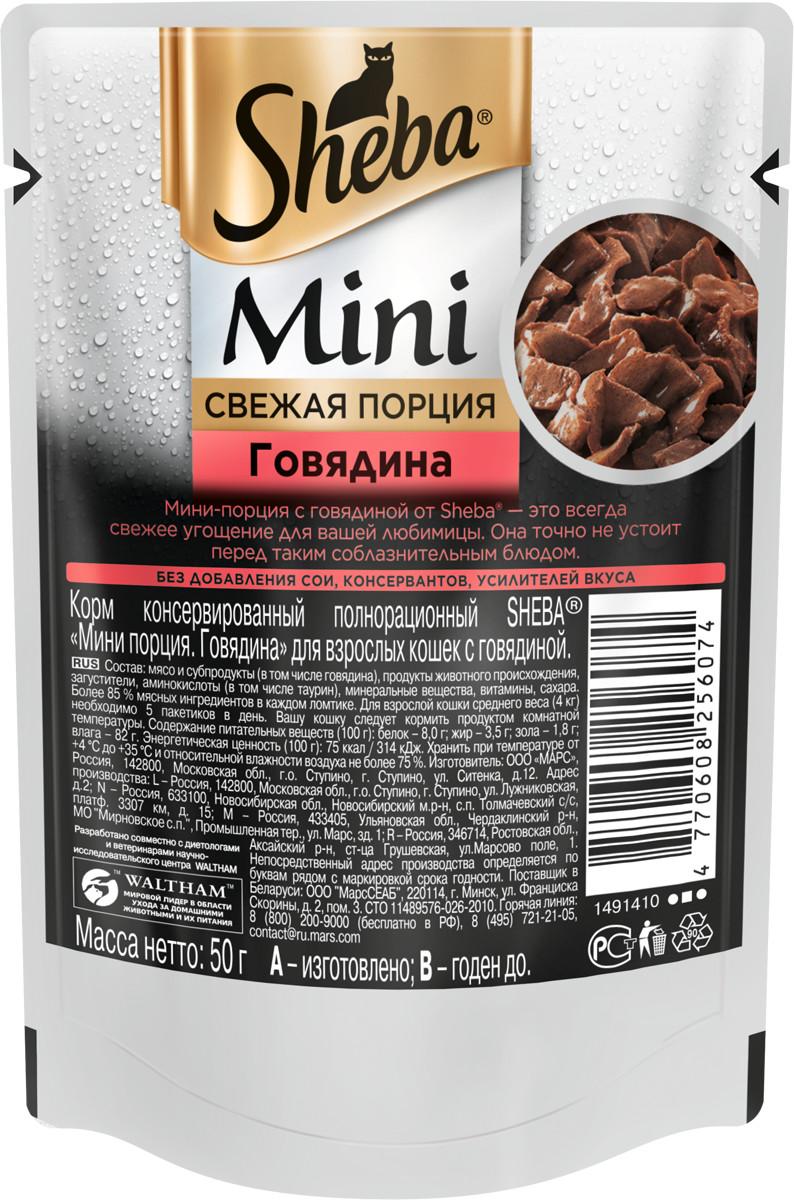 Миниатюра Влажный корм для кошек Sheba Mini мини порция c говядиной, 33 шт по 50г №3