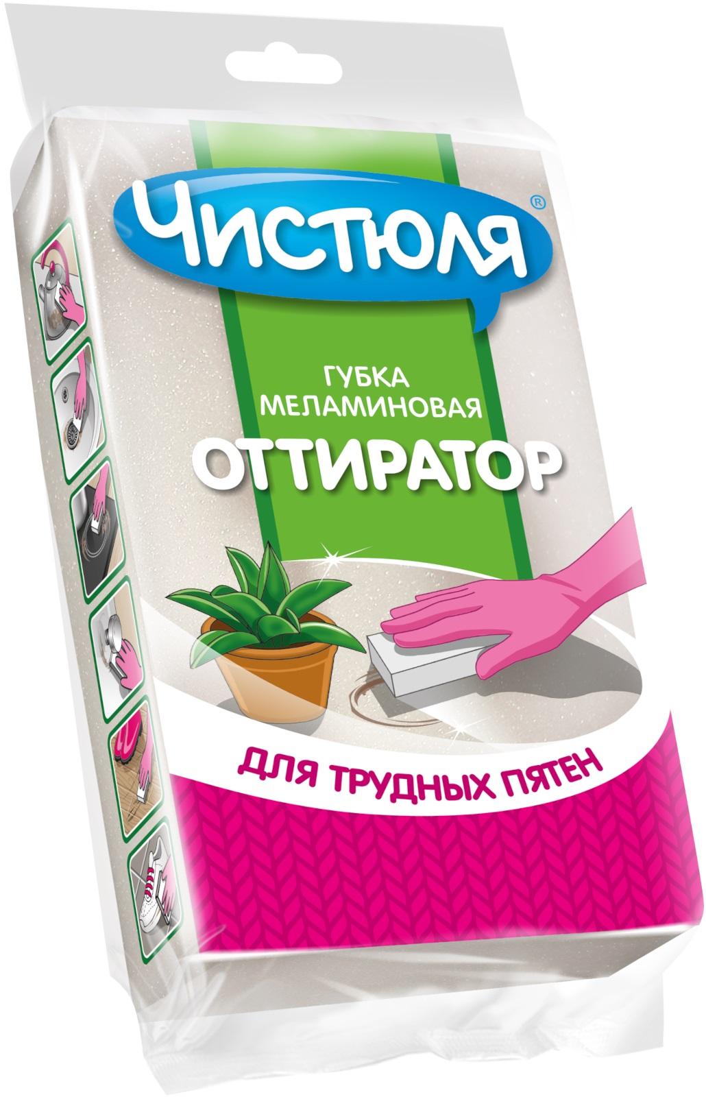 """Чистюля губка меламиновая """"ОТТИРАТОР"""" для сложных пятен, 1 шт"""