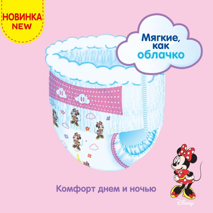 Миниатюра Подгузники-трусики Huggies для девочек 5 (13-17 кг), 96 шт. №2