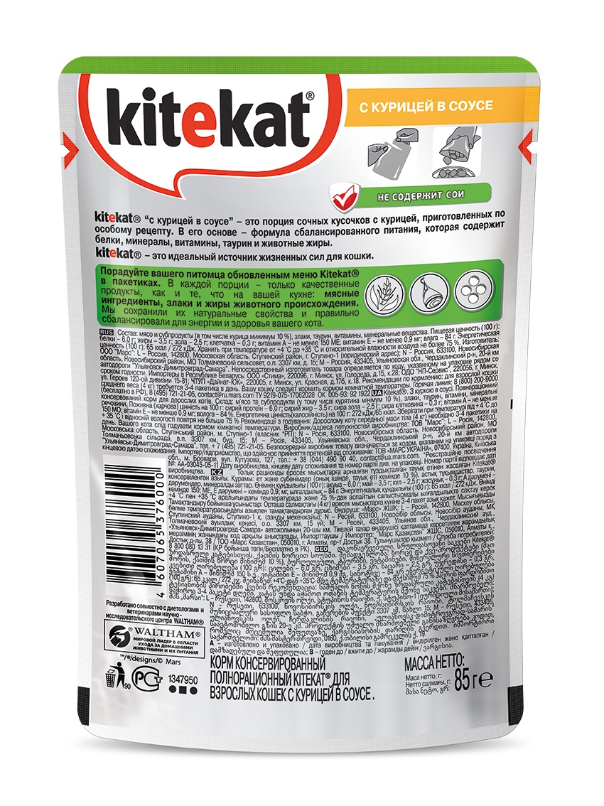 Влажный корм для кошек Kitekat, с курицей в соусе, 28 шт по 85г