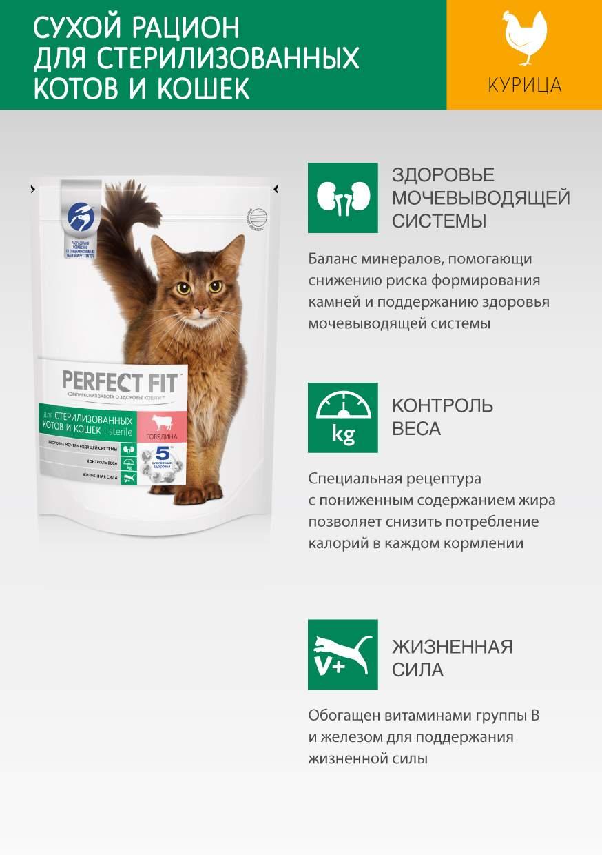 Сухой корм для кошек Perfect Fit Sterile, для стерилизованных, курица, 0,65кг