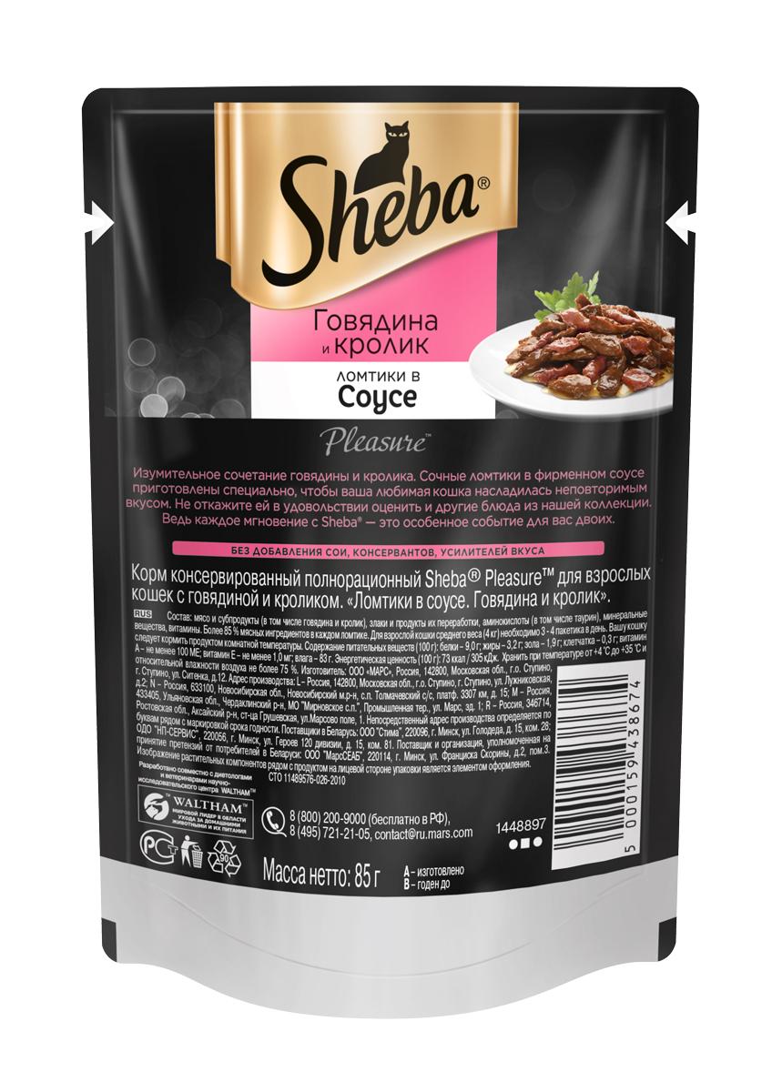 Миниатюра Влажный корм для кошек Sheba Pleasure Ломтики из говядины и кролика в соусе, 24 шт по 85г №3