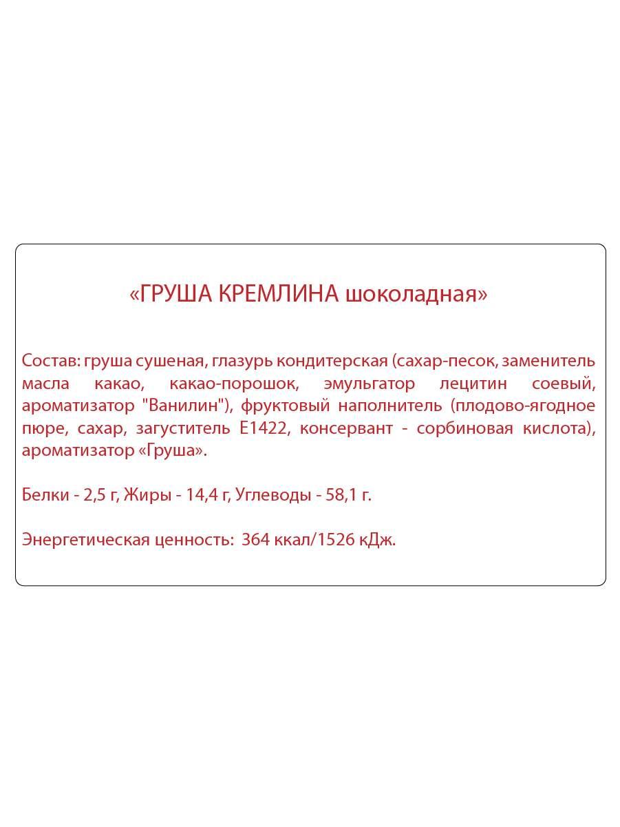 Миниатюра Конфеты груша Кремлина шоколадная 600 г №3