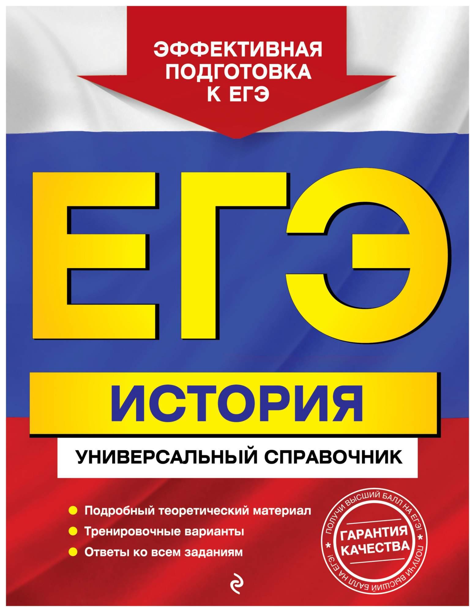 ЕГЭ. История. Универсальный справочник