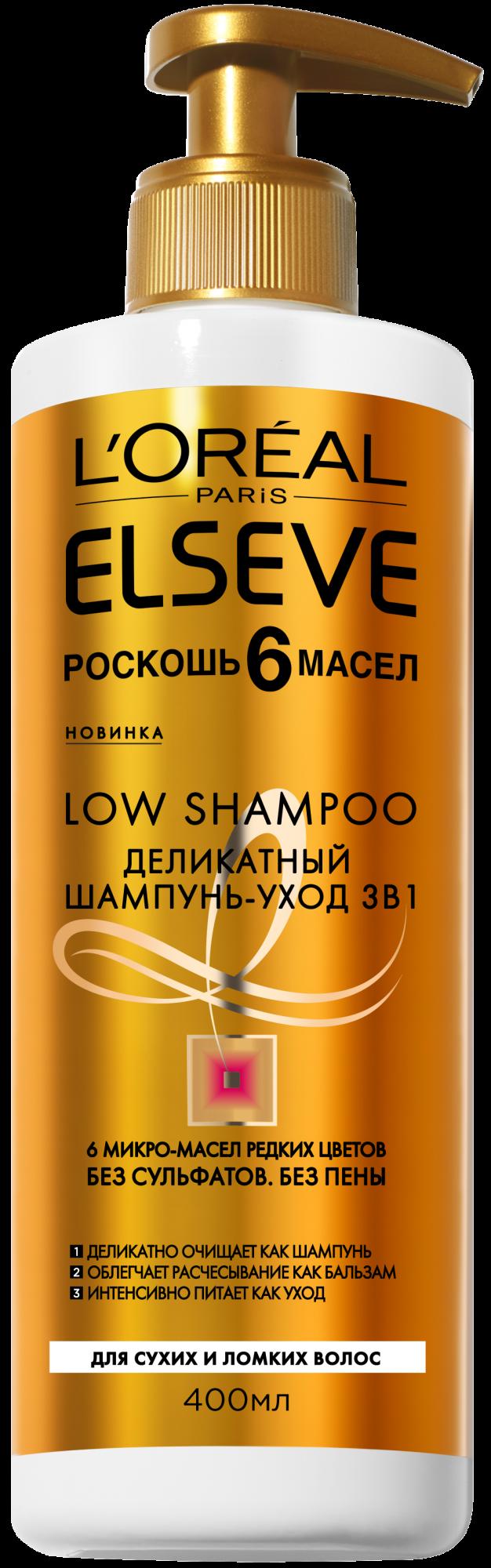Миниатюра Шампунь L'Oreal Paris Elseve Low Shampoo Роскошь 6 масел 400 мл №1