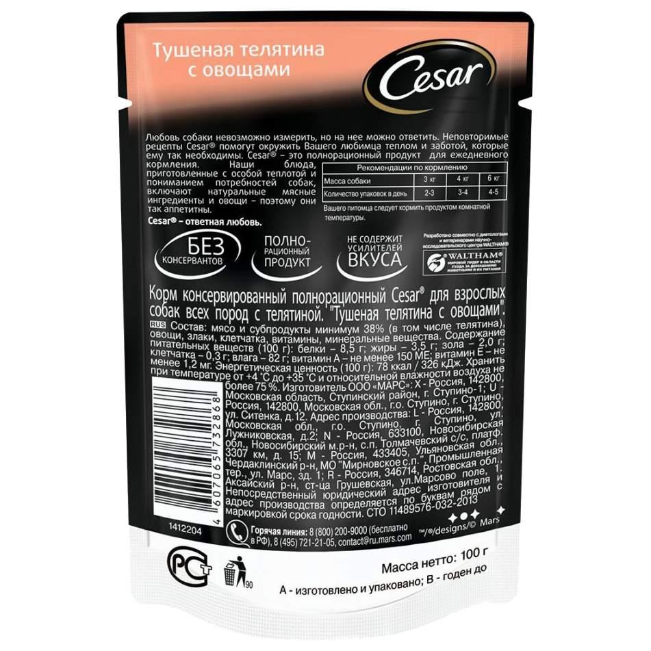 Влажный корм для собак Cesar, тушеная телятина с овощами, 24шт, 100г