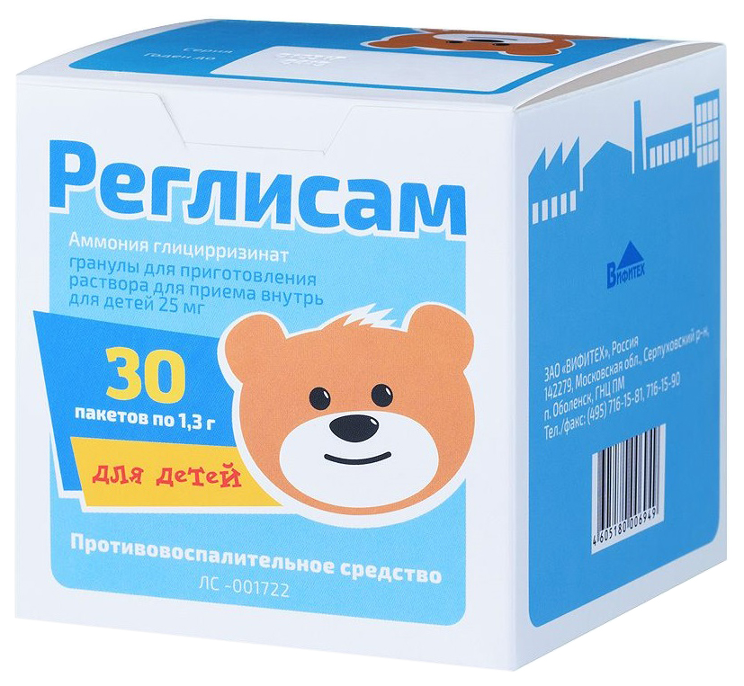 Реглисам гран. для приг. раствора для приема внутрь для детей 25 мг 1.3 г №30