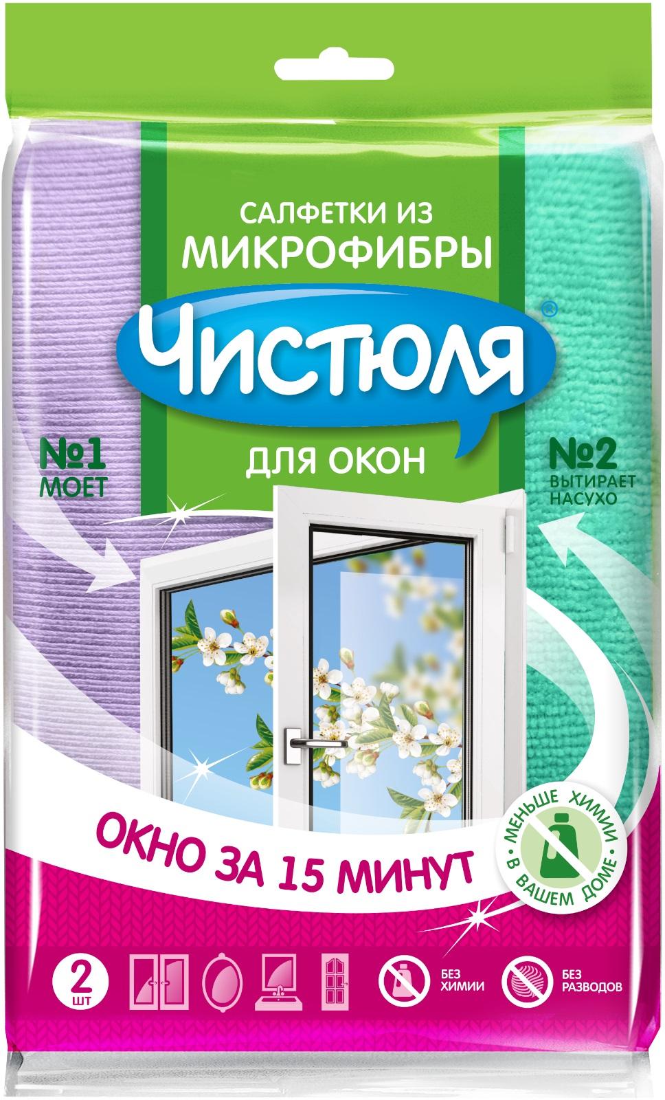 Миниатюра Салфетка для уборки ЧИСТЮЛЯ Окно за 15 минут 2 шт №1