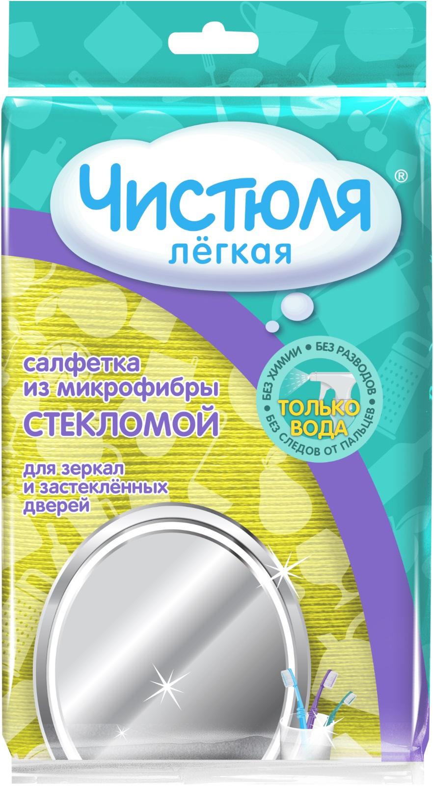 Миниатюра Салфетка для уборки Чистюля Стекломой №1