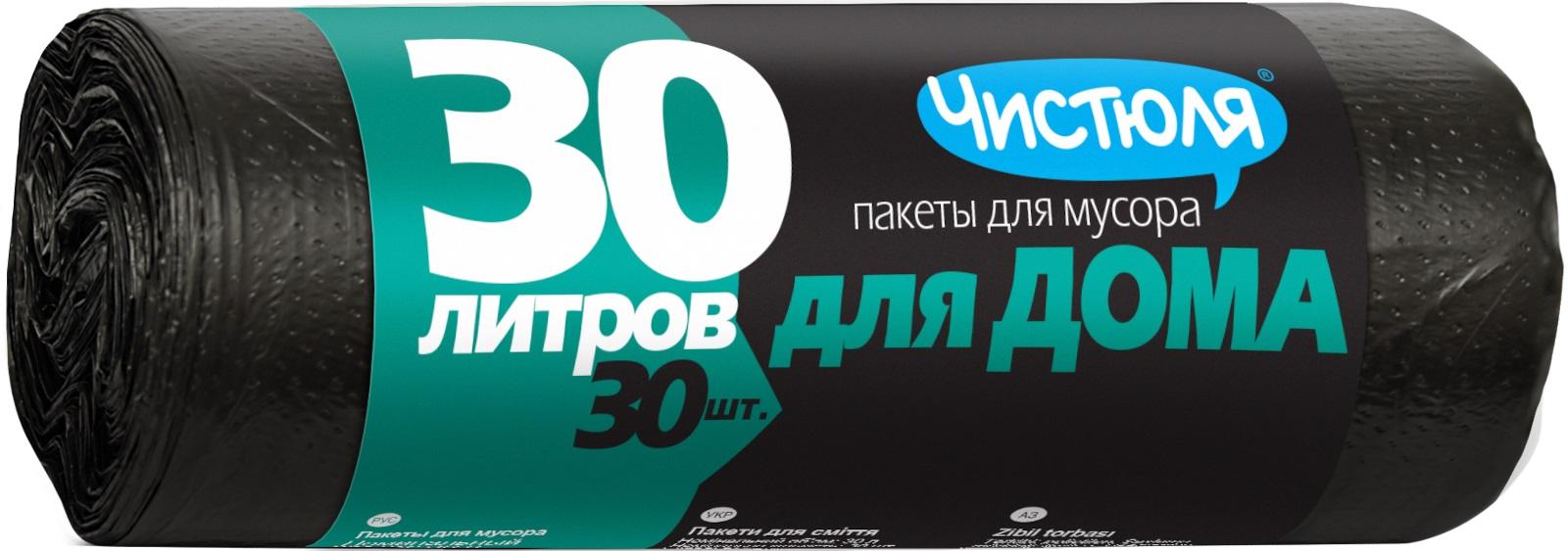 Фотография Мешок для мусора ЧИСТЮЛЯ рулон 30 л прочные №1