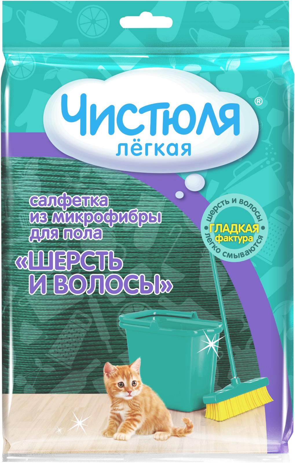 Салфетка для уборки Чистюля Шерсть и волосы