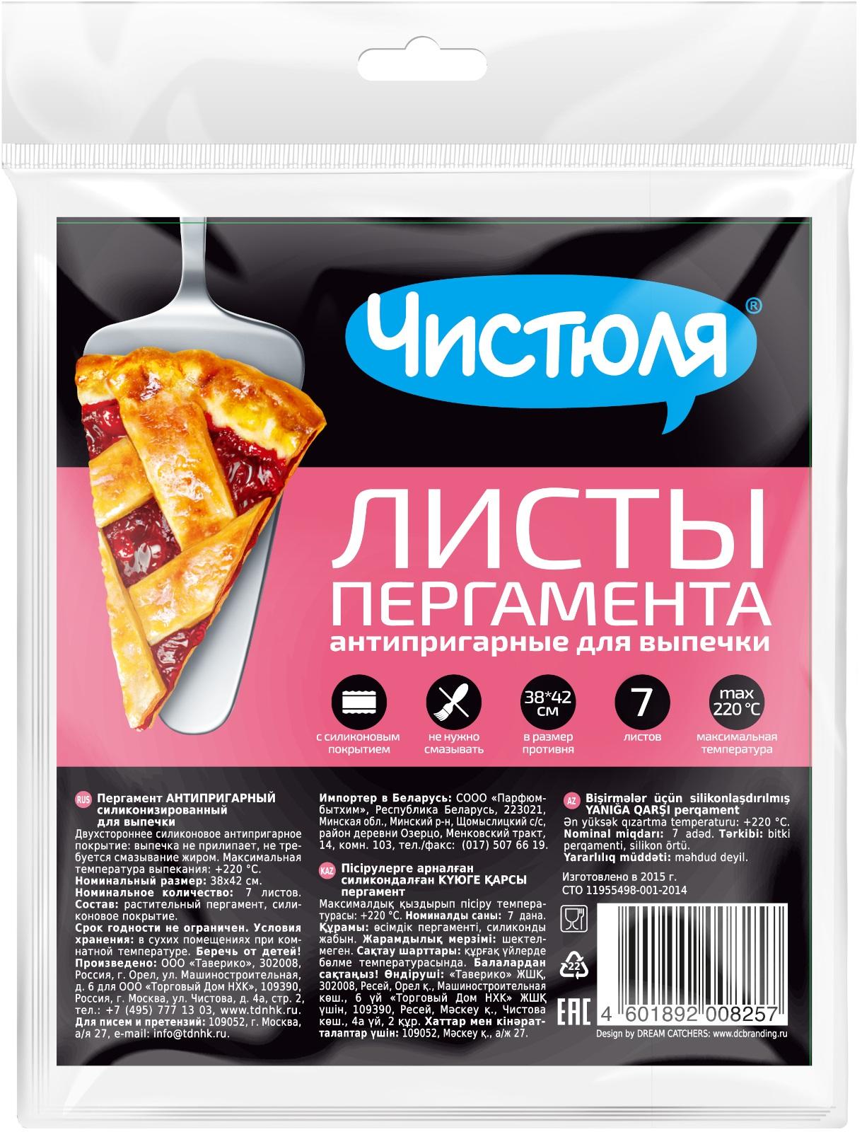 Бумага для выпечки ЧИСТЮЛЯ ФП019