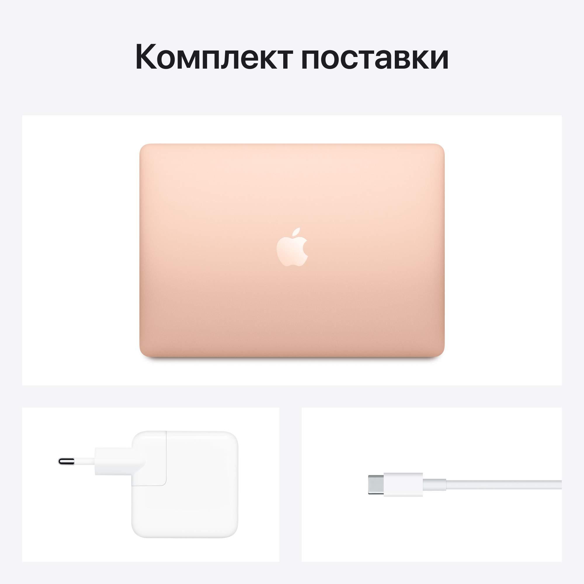 ноутбук Apple MacBook Air 2020 M1/8GB/512GB Gold (MGNE3RU/A)