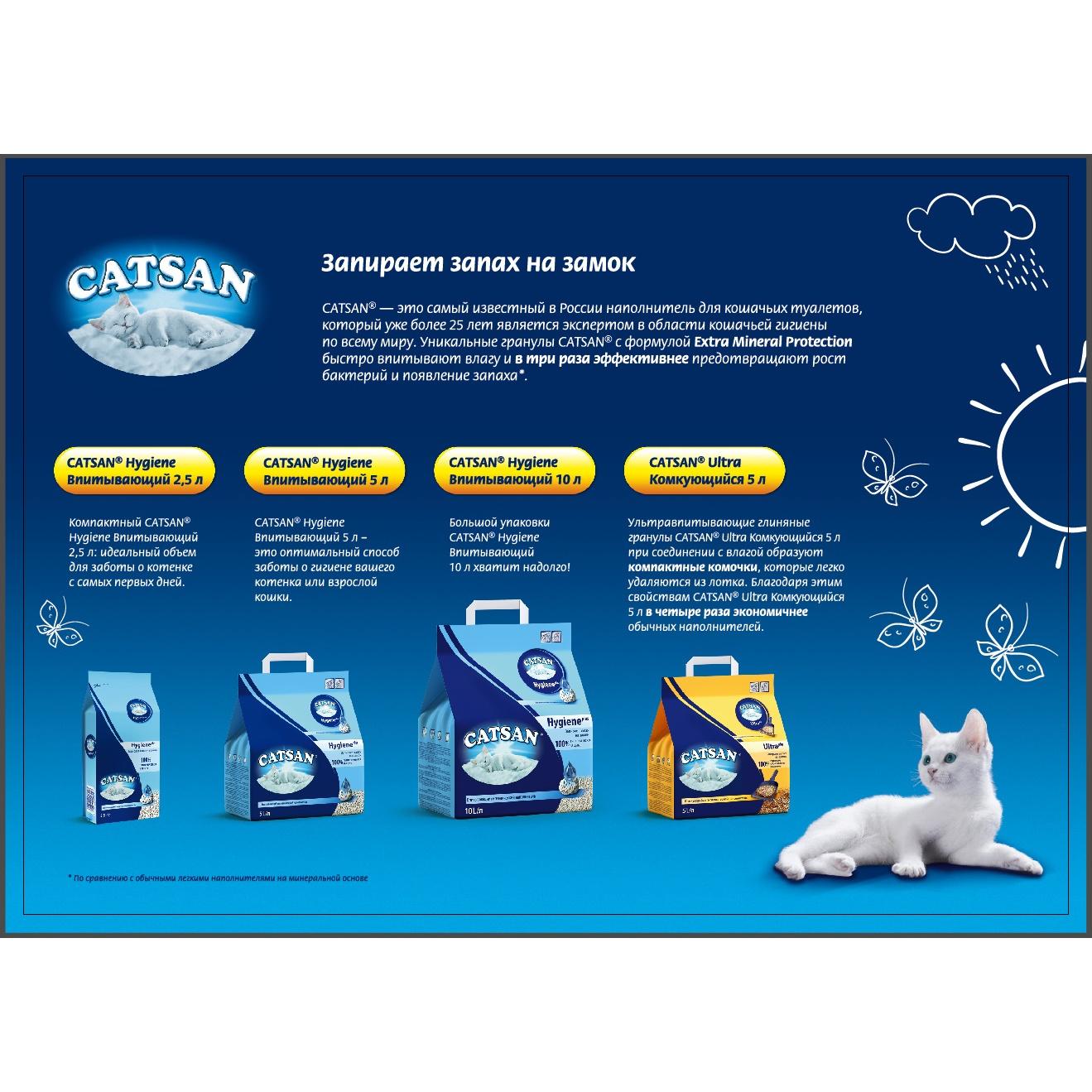 Впитывающий наполнитель для кошек Catsan Hygiene Plus бентонитовый, 2.44 кг, 5 л