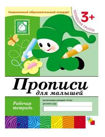 Книжка Школа Семи Гномов прописи для Малышей