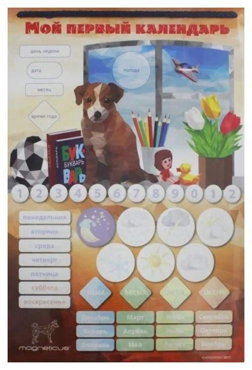 Магнитный календарь Magneticus Мой первый календарь