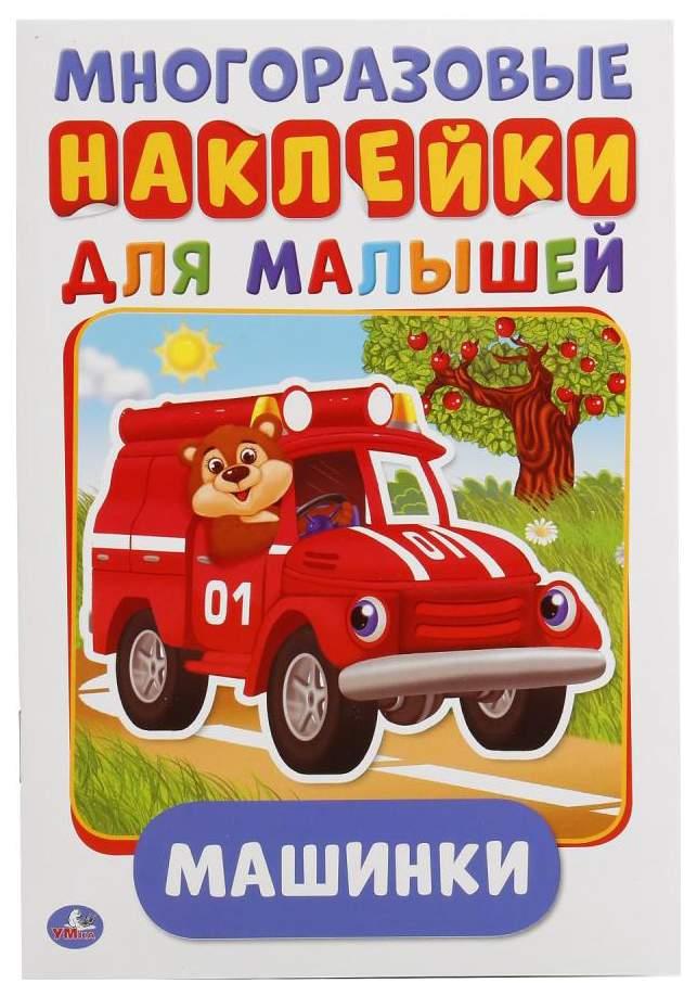 Машинки (Активити А5 С Многоразовыми наклейками)
