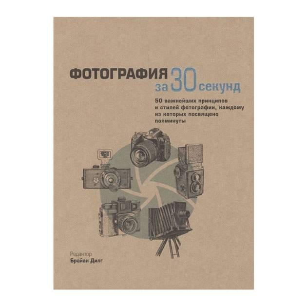 Книга Фотография За 30 Секунд