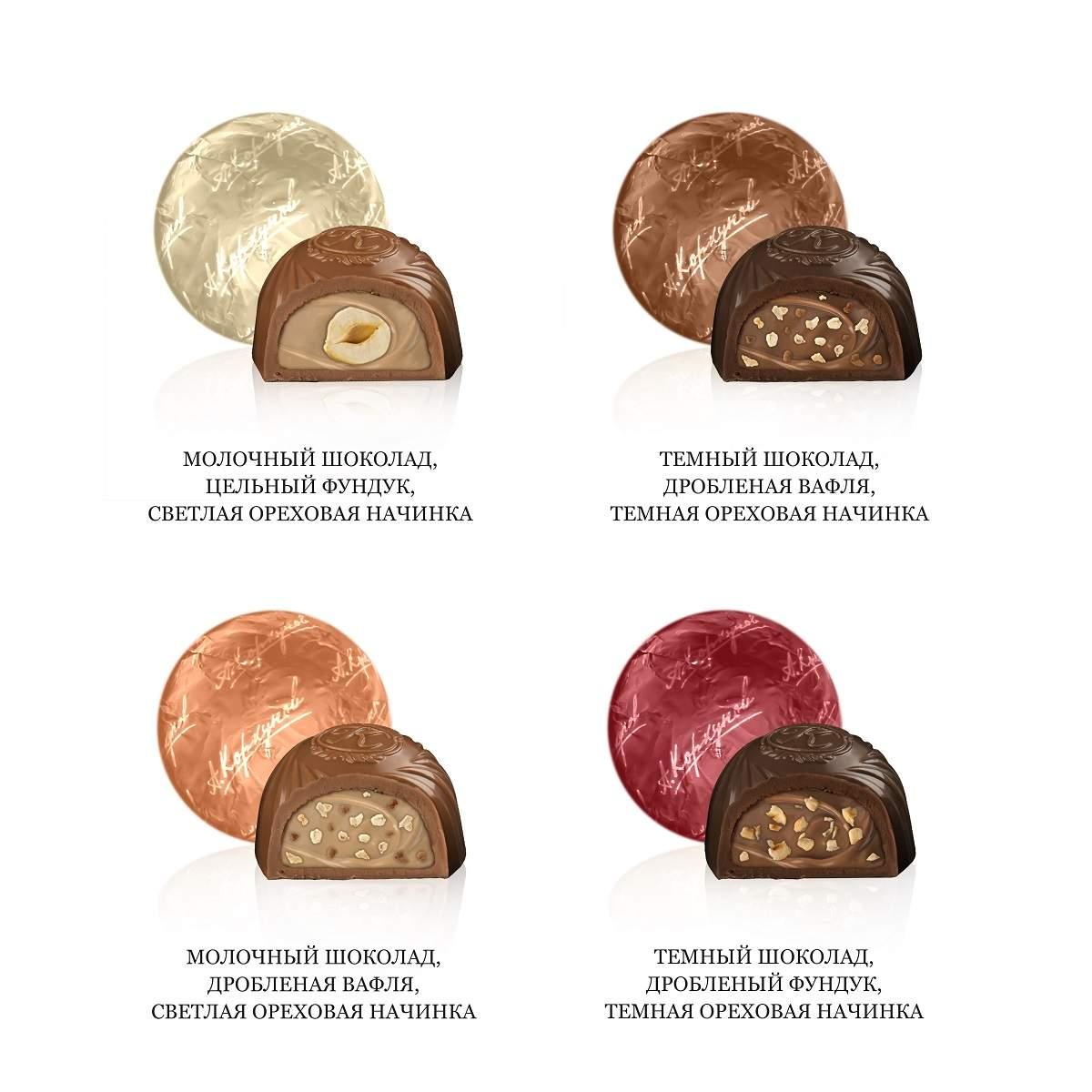 Миниатюра Набор конфет Коркунов ассорти темный и молочный шоколад 110 г №3