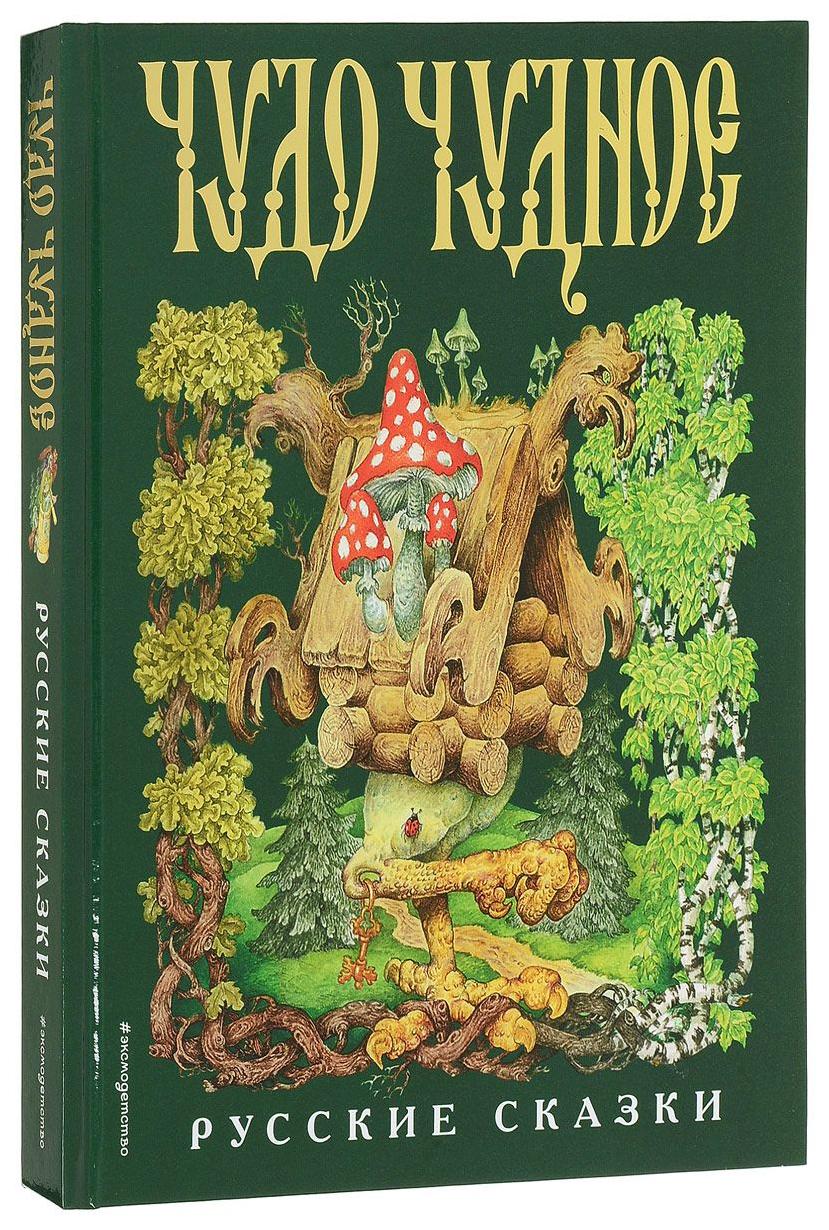 меня картинка сборника русских народных сказок интересное, что