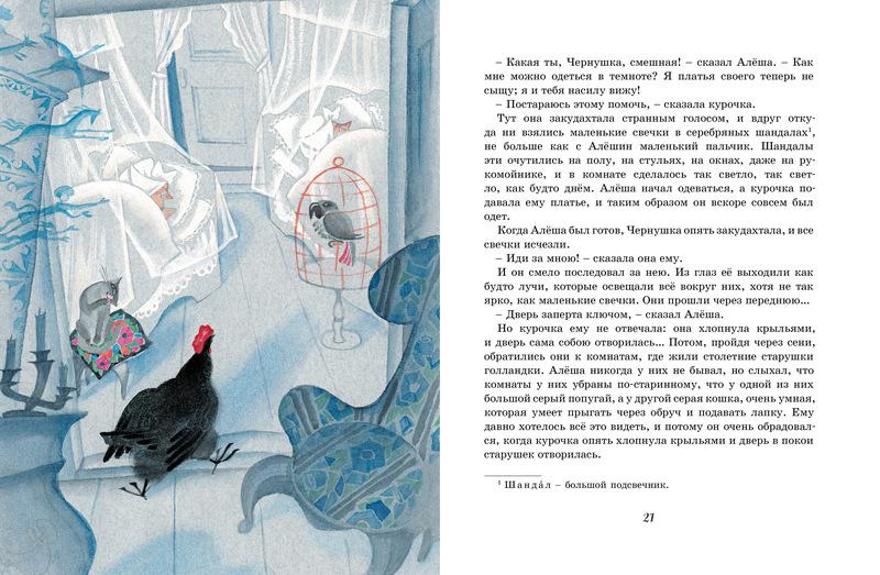 картинка черная курица или подземные жители для распечатки