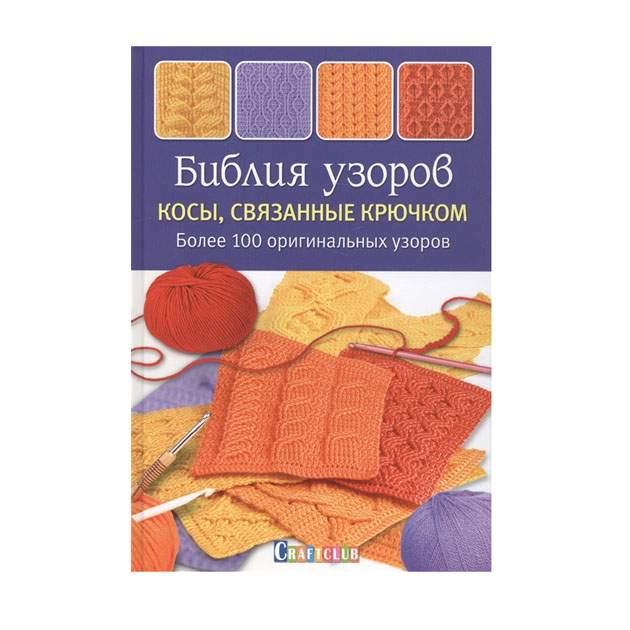 Библия Узоров. косы, Связанные крючком. Более 100 Оригинальных Узоров