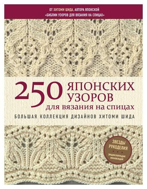 Книга 250 Японских Узоров для Вязания на Спицах. Большая коллекция Дизайнов Хитоми Шида