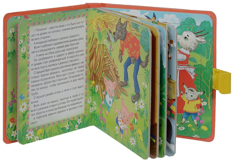 Современные детские книги с картинками сказать