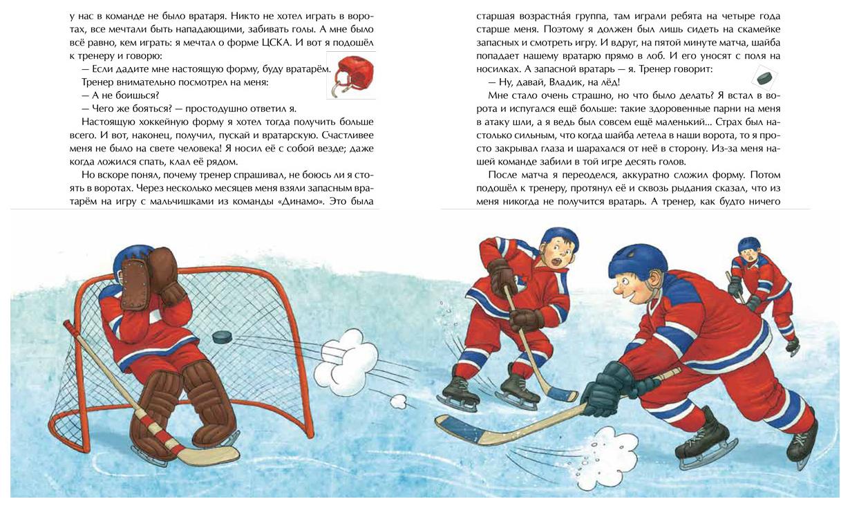Трус не играет в хоккей владислав третьяк картинки