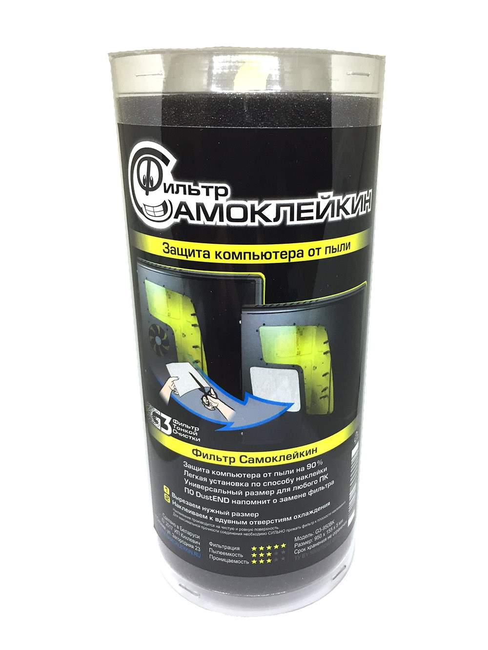 Пылевой фильтр для системного блока компьютера «Самоклейкин» G3-950BK
