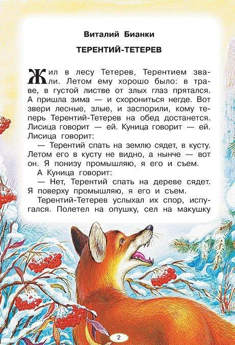 Короткий рассказ с иллюстрациями