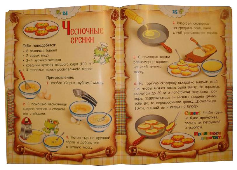 название кулинарные рецепты картинка вариант
