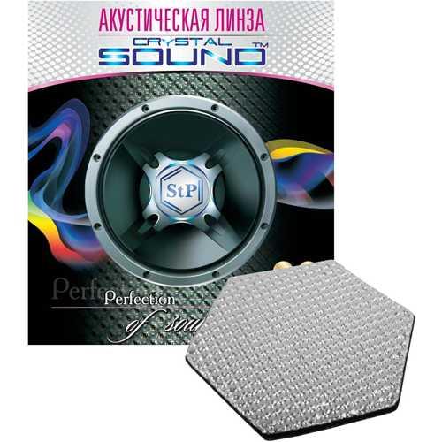 Шумоизоляция-акустическая линза StP Crystal Sound, 2 шт, xspl-AL-CS
