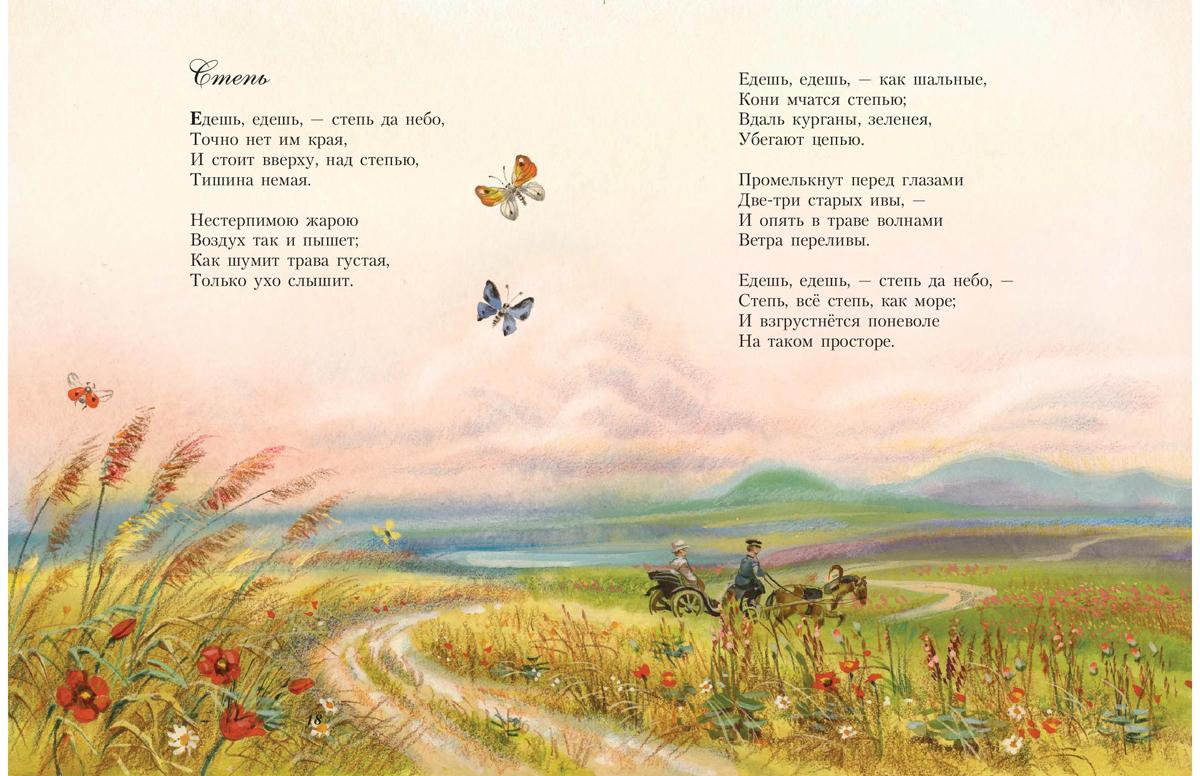 свойства стихотворения про картинки уверенностью