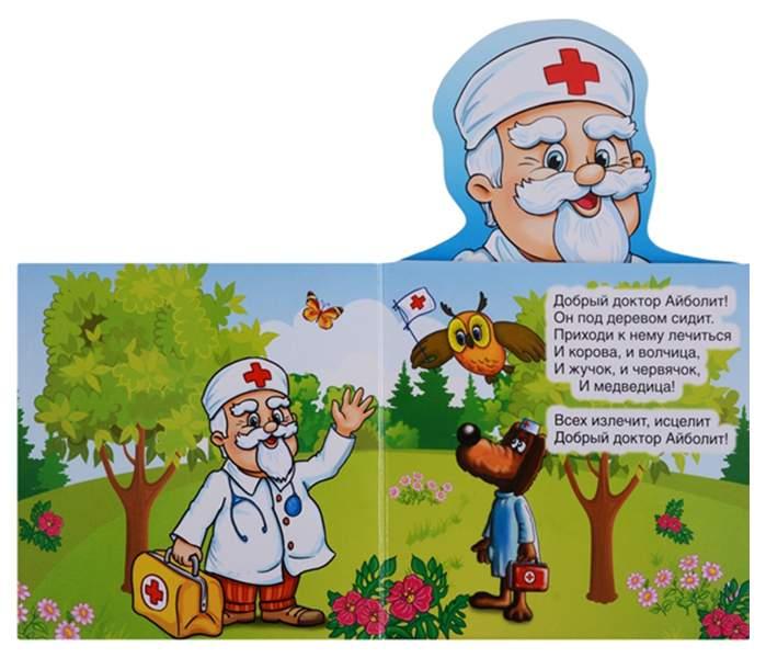 тихонов вернулся большая картинка доктора айболита производство
