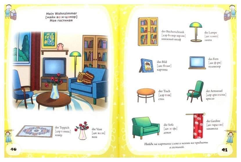 сделать русско-английские стихи договорки по теме предметы мебели мебель десяти