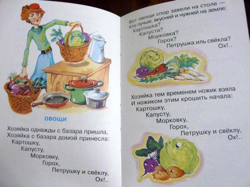 михалков овощи картинки результате четырех десятков